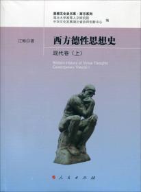 西方德性思想史(现代卷)(上)/思想文化史书系·西方系列