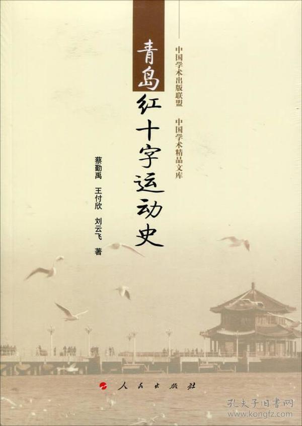 青岛红十字运动史
