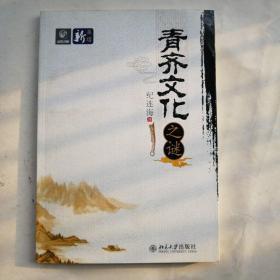 青齐文化之谜(内附光盘一张)A14.4.19W