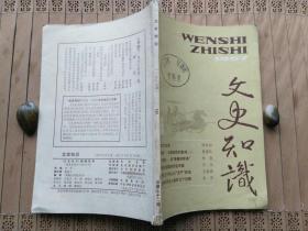 文史知识—1987年第7期(总第72期)