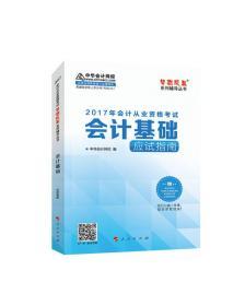 2017年 最新版 中华会计网校 梦想成真系列 会计基础应试指南