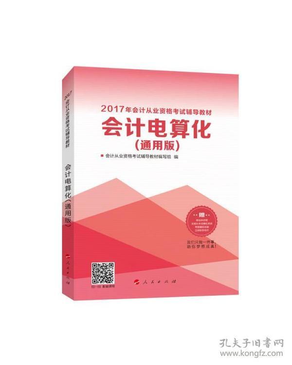 2017年会计从业资格考试辅导教材-会计电算化(通用版)