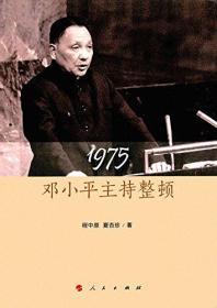 1975:邓小平主持整顿 专著 程中原,夏杏珍著 1975 : deng xiao ping zhu chi zheng d