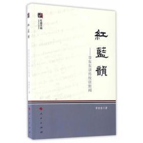 红蓝韵——李东东讲传统谈新闻(红蓝文稿)