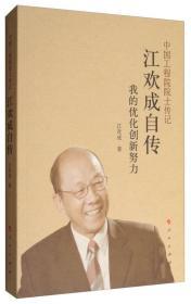 中国工程院院士传记 江欢成自传:我的优化创新努力