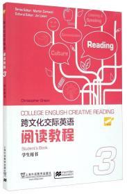 跨文化交际英语阅读教程【学生用书】
