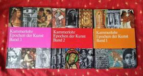 Epochen der Kunst Band 1:Altertum Band 2:Mittelalter Band 3:Neuzeit【德文原版精装3册合售】