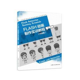 特价现货! FLASH动画制作实训教程(升级版)汤锋9787558605598上海人民美术出版社