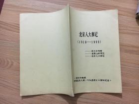 《北京人大事记》( 1918--1989)--《裴文中教授发现北京人第一个头盖骨60周年纪念》(油印本)