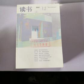 读书 (2007年1-12期全)