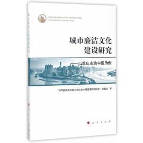 城市廉洁文化建设研究:以重庆市渝中区为例