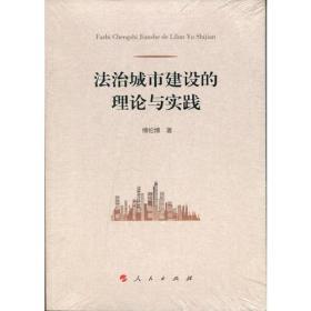 法治城市建设的理论与实践