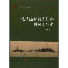 《温州通史》专题史丛书:晚清温州儒家文化与地方社会