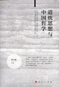 道统思想与中国哲学
