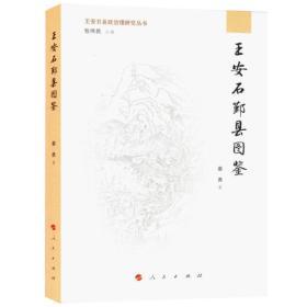 王安石鄞县图鉴/王安石县政治理研究丛书
