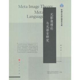 GL-QS元影像理论与元语言研究(中国文艺评论青年文库)