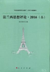 法兰西思想评论·2016(春)