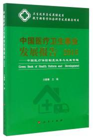 卫生改革与发展绿皮书 中国医疗卫生事业发展报告2016:中国医疗保险制度改革与发展专题