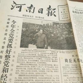 河南日报4开原版 1984年3月4日,4月3日,4月16日 【3张合售】
