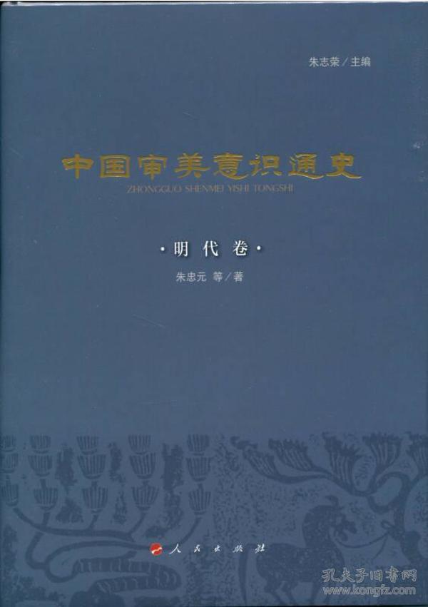 中国审美意识通史(明代卷)
