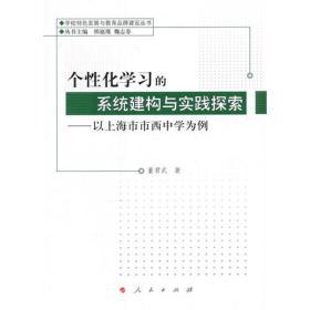 个性化学习的系统建构与实践探索—以上海市市西中学为例(学校特色发展与教育品牌建设丛书)