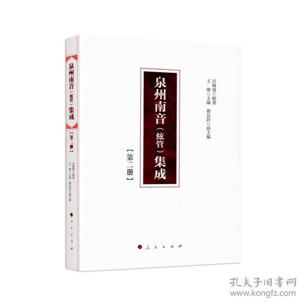 泉州南音(絃管)集成 第二册