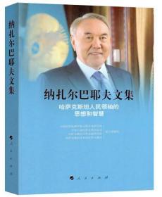 纳扎尔巴耶夫文集.哈萨克斯坦人民领袖的思想和智慧