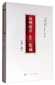 泉州南音(絃管)集成  第三册