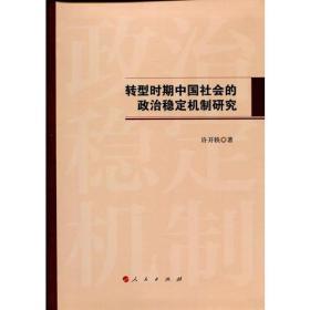 转型时期中国社会的政治稳定机制研究(精装)