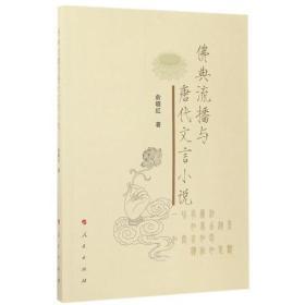 佛典流播与唐代文言小说