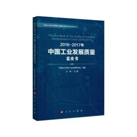 2016-2017年中国工业发展质量蓝皮书