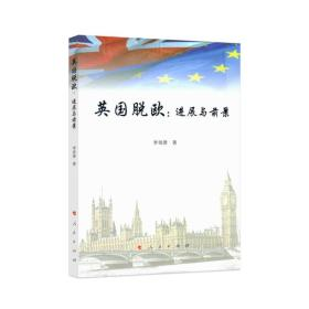 英国脱欧:进展与前景(塑封)