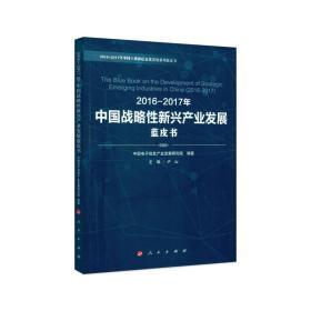 2016-2017年中国战略性新兴产业发展(蓝皮书)