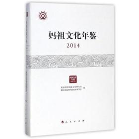 妈祖文化年鉴(2014)(精)