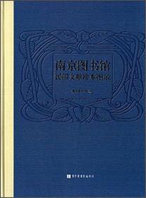 南京图书馆民国文献珍本图录(精)