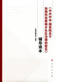 《中共中央 国务院关于加强和完善城乡社区治理的意见》辅导读本
