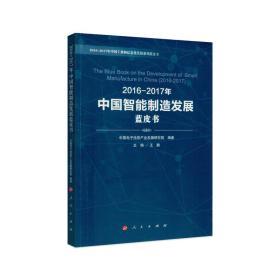 2016-2017年中国智能制造发展(蓝皮书)