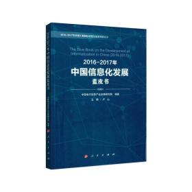 2016-2017年中国信息发展(蓝皮书)
