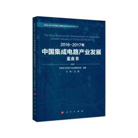 2016-2017年中国集成电路产业发展蓝皮书 2016-2017 nian zhong guo ji cheng dian lu chan y