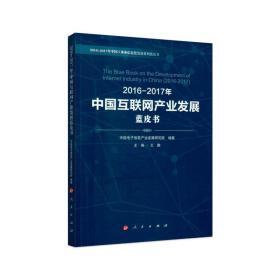 2016-2017年中国会联网产业发展(蓝皮书)