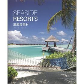 滨海度假村 [Seaside Resorts]