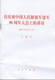 在庆祝中国人民解放军建军90周年大会上的讲话