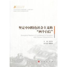 """坚定中国特色社会主义的""""四个自信"""""""