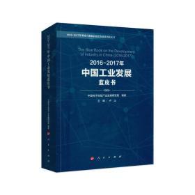 2016-2017年中国工业发展(蓝皮书)