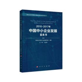 2016-2017年中国中小企业发展蓝皮书