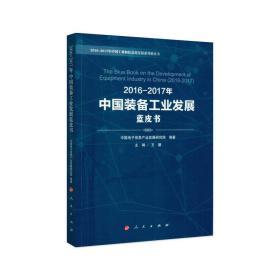 2016-2017年中国设备工业生长蓝皮书