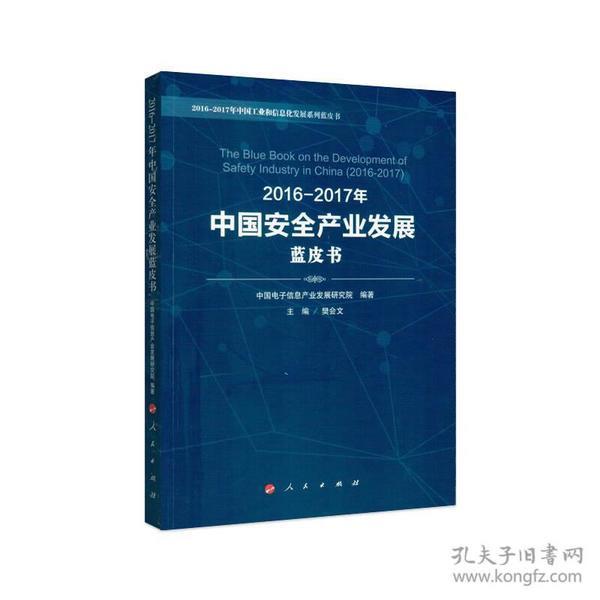 2016-2017年中国安全产业发展蓝皮书