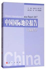 中国国际地位报告(2017)