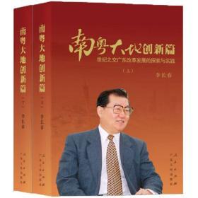 南粤大地创新篇:世纪之交广东改革发展的探索与实践