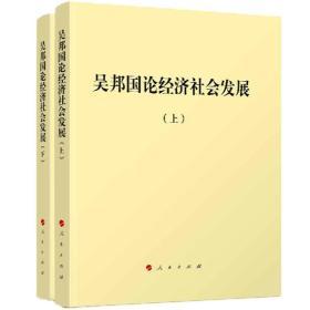吴邦国论经济社会发展(平)